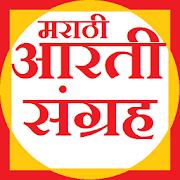Download Marathi Aarti Sangrah - मराठी आरती संग्रह Apk for android