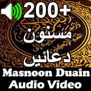 Download Masnoon Duain 4.9 Apk for android