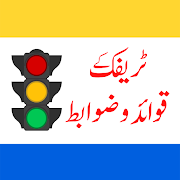 Download Traffic Signs Pakistan 4.10.2Design Changes Apk for android
